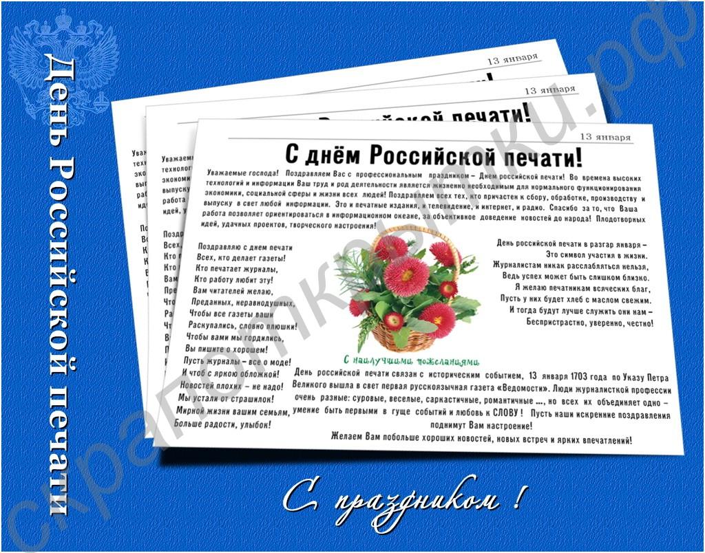 Открытки с поздравлениями на день печати